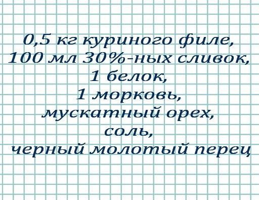 domashnyaya-kurinaya-kolbasa-dlya-rebenka-recept-s-morkovyu-1