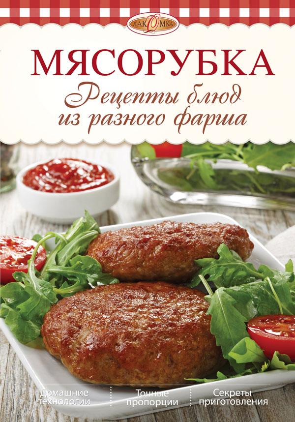 mixajlova-i-a-myasorubka-recepty-blyud-iz-raznogo-farsha-1
