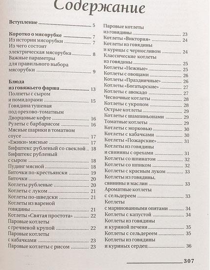 mixajlova-i-a-myasorubka-recepty-blyud-iz-raznogo-farsha-3